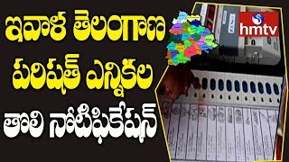 Notification For MPTC and ZPTC Elections 2019 to Release Today, Telangana | hmtv