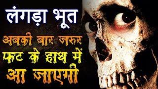 सच्ची और सबसे डरावनी | दिल दहला देने वाली लंगड़ा भूत की कहानी Hindi Horror Ghost Story | Bhoot Pasta