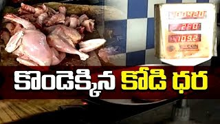 కొండెక్కిన కోడి ధర..! | Chicken Price Hike In Telugu States | NTV