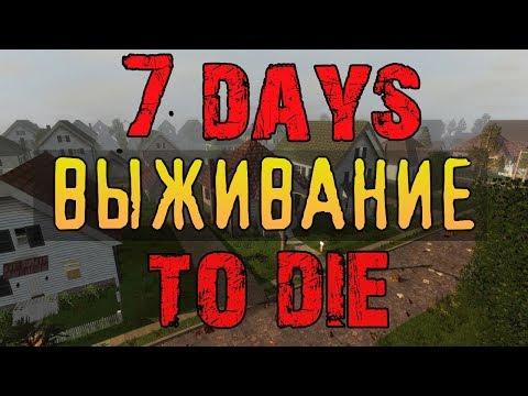 7 Days To Die - Невероятные Приключения - #1