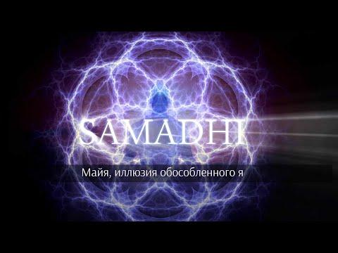 """Samadhi Part 1 - Maya (Russian) Самадхи, Часть 1. Майя, иллюзия обособленного """"Я"""""""