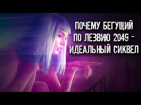 ПОЧЕМУ БЕГУЩИЙ ПО ЛЕЗВИЮ 2049 - ИДЕАЛЬНЫЙ СИКВЕЛ