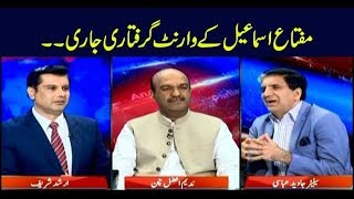 Power Play | Arshad Sharif  | ARYNews | 18 July 2019