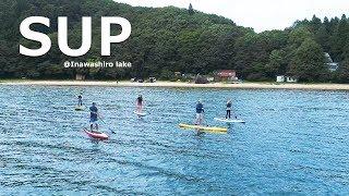 【SUP】福島県猪苗代湖でSUP体験!