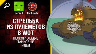 Стрельба из пулемётов в WoT - Нескончаемые танковые идеи №5 [World of Tanks]