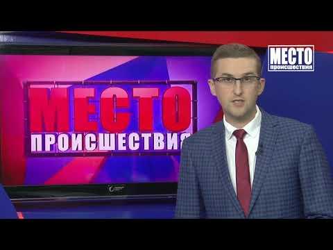 """""""Место происшествия"""" выпуск 24.09.2018"""