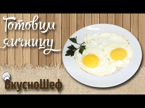 Как вкусно приготовить яичницу - видео