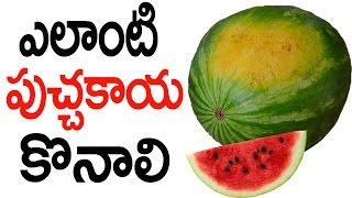 ఎలాంటి పుచ్చకాయ కొనాలి ?   What Type Of Watermelon To Buy ?   Health Tips 2017
