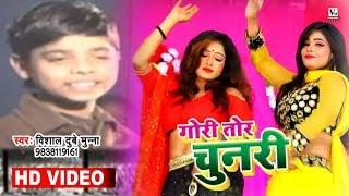 Gori Tori Chunari Ba Lal Lal Re || छोटा बच्चा सुपरस्टार !! Vishal Dubey Munna !! की आवाज में
