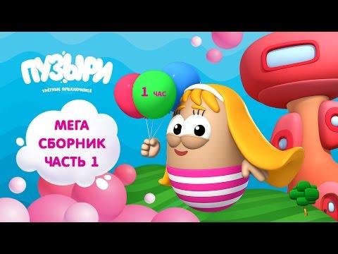 ПУЗЫРИ (Баблс) - Мега сборник мультфильмов! 1 час мультиков Пузыри на русском языке (Часть 1)