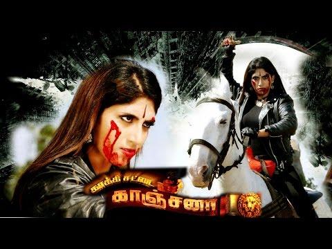 Tamil Hot Movies - 'Hot Tamil' Movie Kama leelai - Full Movie