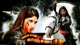 Tamil new movies 2015 full movie KAKKICHATTAI KANCHANA | Tamil full movie 2015