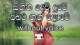 Sihina Dew Duwe Karaoke (without voice) සිහින දෙව්දුවේ ඔබට තුන් ලොවේ