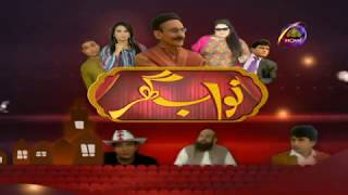 Nawab Ghar Episode No. 16 Full HD | PTV HOME