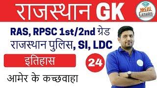 8:00 PM Rajasthan GK by Praveen Sir | History Day-24 | आमेर के कच्छवाहा
