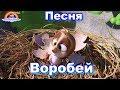 Детская Песня Воробей Мультик Сказка mp3
