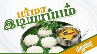 Burma Idiyappam Shop Madurai | Madurai Special Food