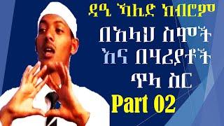 በአላህ ስሞች እና በሃሪያቶች ጥላ ስር   Part 02   BeAllaah Simoc Ina Bahriyatoc Thila Sir ~ Da'i Khalid Kibrom