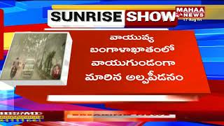 Telugu States Weather Report | 17th August 2018 | #SunriseShow