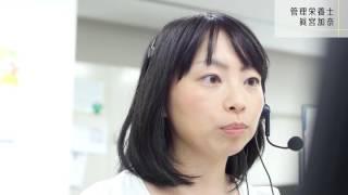 ファンデリー栄養士紹介動画 vol.2