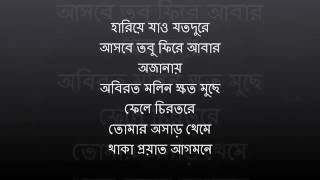 Download Ei biday - এই বিদায়ে By Artcell with lyrics 3Gp Mp4