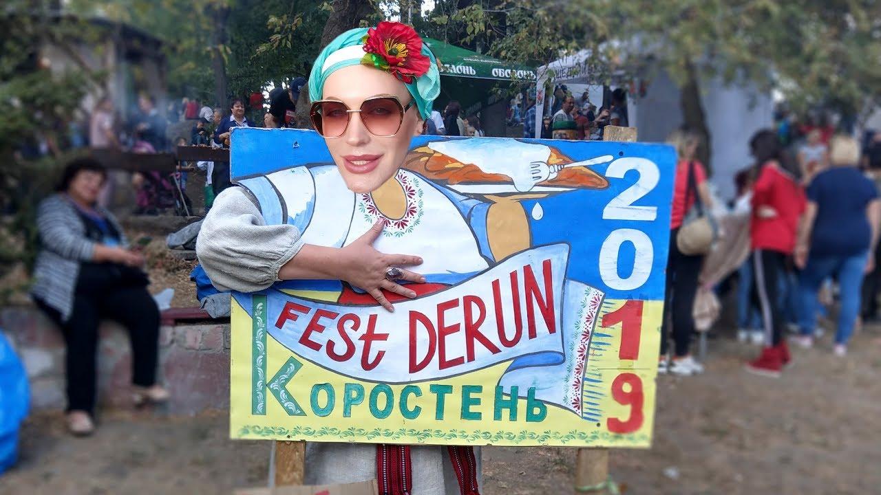 Фестиваль ДЕРУНОВ 2019 г. Коростень Житомирская область/ Неугомонная Монро