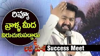 Jr NTR Fires On Review Writers | Jai Lava Kusa Movie Success Meet