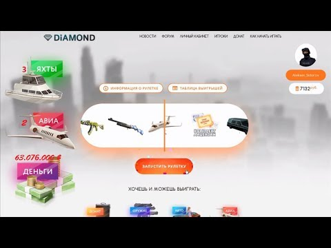 DIAMOND-RP | Крутим рулетку на 7000 рублей (200 раз) | ШОК/ИНФАРКТ !
