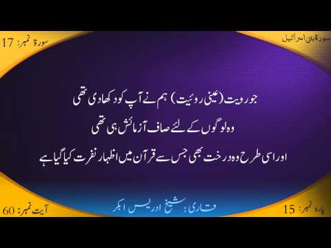 17: Surah Al Isra (Emotional) with Urdu Translation HD QURAN by IDRIS ABKAR Tilawat or Tarjuma