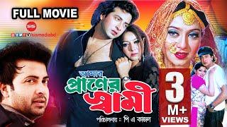 AMAR PRANER SHAMI | Bangla Full Movie | Shakib Khan | Shabnoor | Nipon | SIS Media