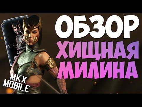 ОБЗОР: ХИЩНАЯ МИЛИНА | Mortal Kombat X Mobile