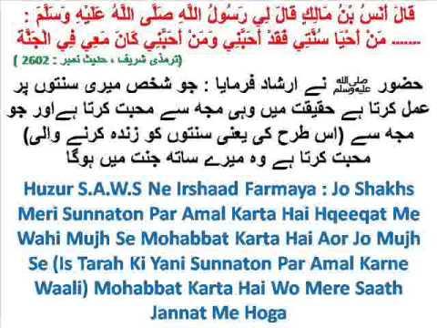 Islamic Naat Kiya Yahi Ishq Hai Kiya Yahi Piyaar Hai Mub165 video