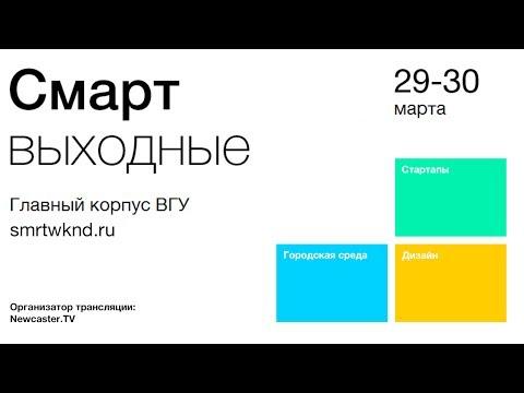 Смарт выходные в Воронеже, 30 марта. Секция стартапы
