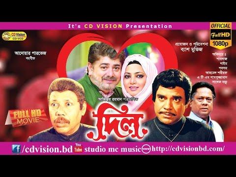 Dil (2016) | Full HD Bangla Movie | Naim | Shabnaz | Ahmed Sorif | ATM | CD Vision