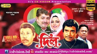 Dil (2016) | Full HD Bangla Movie | Naim | Shabnaz | Ahmed Sorif | ATM | CD Vision