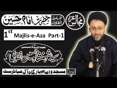 مجالس عزا  : بسلسلہ شہادتِ حضرت امام حسین ؑ کی پہلی مجلس عزا (حصہ اوّل)