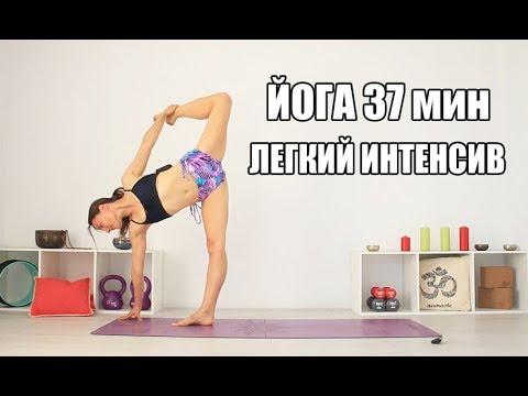 Йога flow 37 минут для всех уровней | Легкий Интенсив | chilelavida