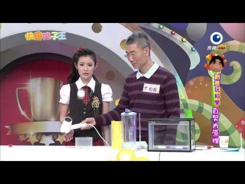 快樂孩子王-EP 129 創意玩科學「白努力原理」!