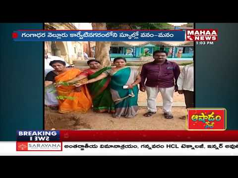 AP CM Chandrababu's Grandson Devansh Participated In 'Vanam - Manam' In Krishna District | Mahaa New
