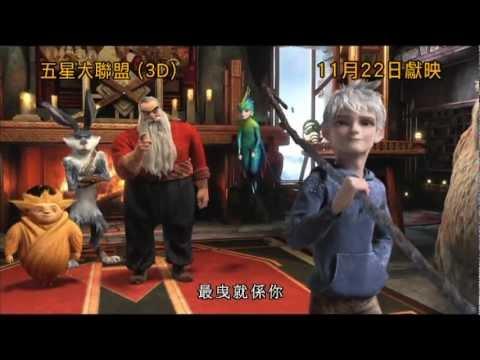 《五星大聯盟》粵語版預告片