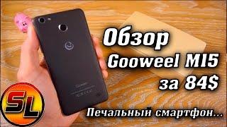 Buy Gooweel M17