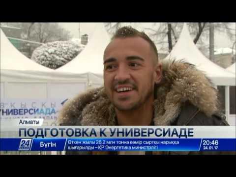 В Алматы прибывают участники Универсиады-2017