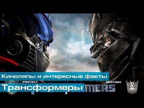 Трансформеры: Киноляпы и интересные факты