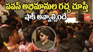 Pawan Kalyan Fans Crazy at Film Chamber | Pawan Fans Warning to RGV - Sri Reddy