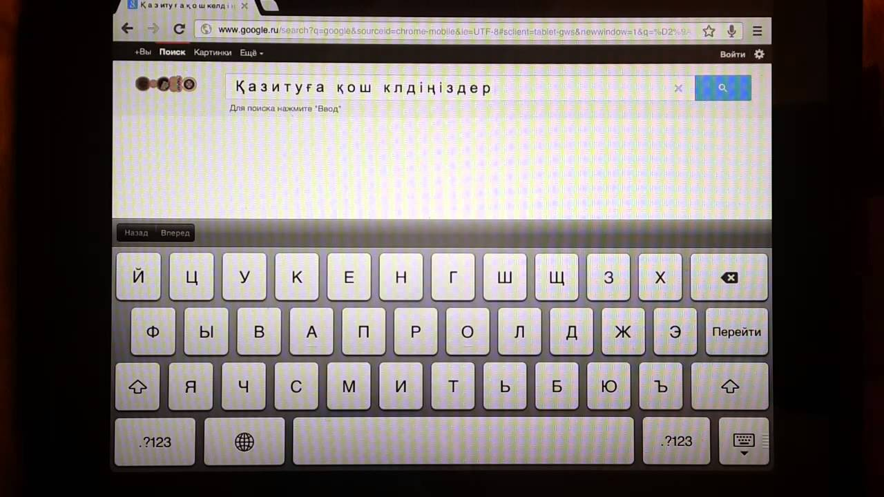 Как сделать казахский язык на клавиатуре