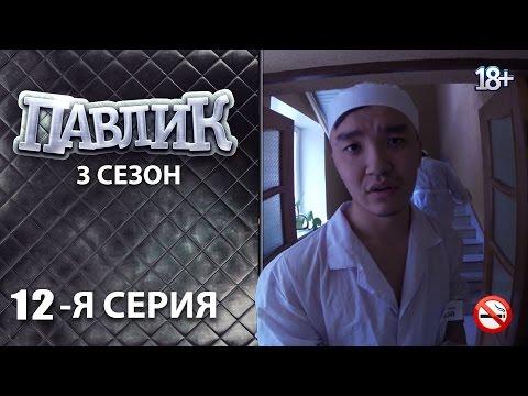 ПАВЛИК 3 сезон 12 серия