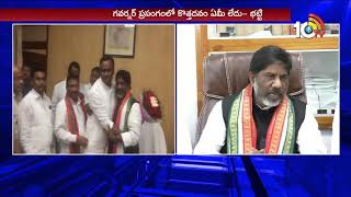 కొత్తదనం ఏమి లేదు..| Telangana CLP Leader Bhatti Vikramarka No Change In Governor Speech
