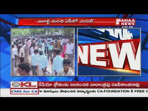EAMCET Exams Starts From Today In AP | Mahaa News