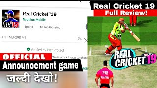 Real Cricket 19 Official Announcement Game | Rc19 big update mega 2019| Real Cricket 19 Game