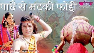 Pachhe Se Mataki Phodi Full HD || Seema Mishra || Satish Dehara || Krishna Holi Songs 2018
